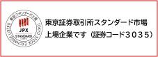 JASDAQ 東京証券取引所