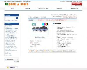 RepackStore2