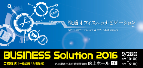 business solution2016