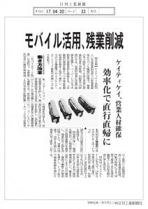 newspaper20170420-2