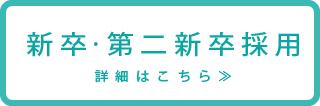 saiyou_link1