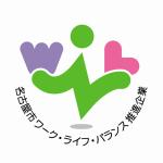worklife_rogo