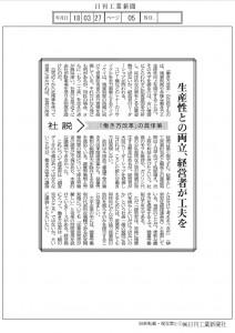 newspaper20180327